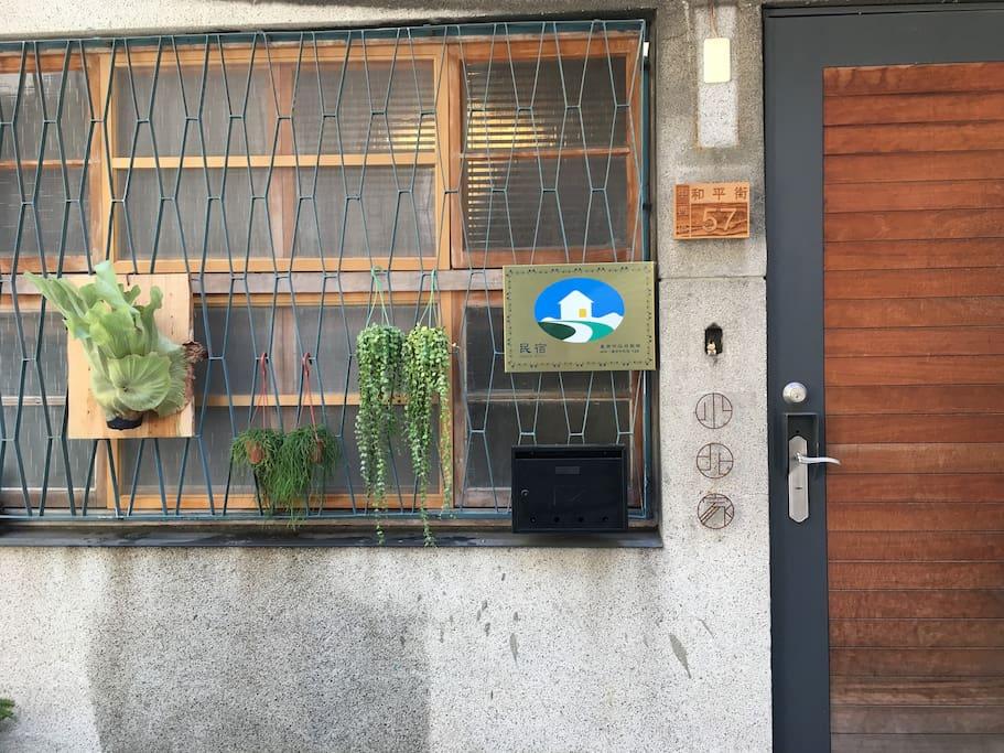 小北家為合法民宿, 核准文號:府觀光業字第1060792217號,編號:臺南市民宿188號。 提供房客最安全優質的住宿環境。