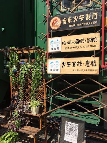 """""""小点""""绿皮火车客栈(极具特色火车民宿) - Zhoushan"""