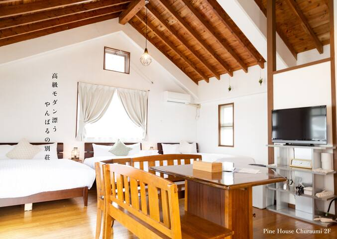PinehouseChuraumi 2F/Discount for long term stay!!