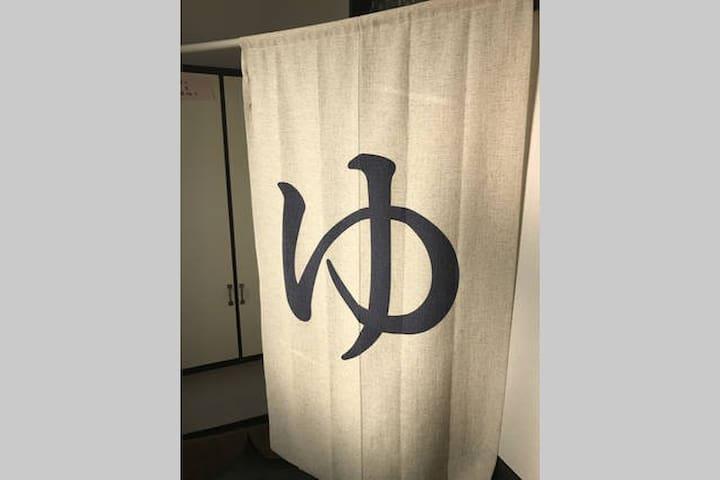 3sc)Dirct to KIX,USJ,Nara,Kobe,Namba,Osaka castle - Konohana-ku, Ōsaka-shi - Bed & Breakfast