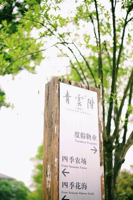 小区内路标