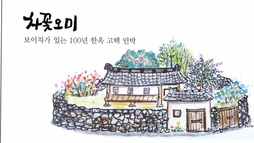 차꽃오미(사랑방)보이차가 있는 한옥스테이/고택민박 - Agyang-myeon, Hadong-gun - Huis