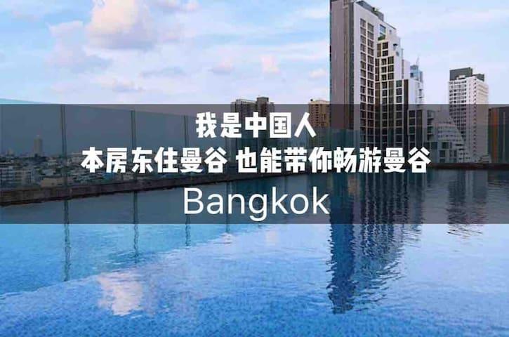 曼谷市中心NO.6高端公寓BTS轻轨旁,高端湄南河景房,高空无边泳池,景观健身房,免费高速WIFI