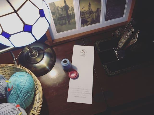 「辰光·弄里」一个刺青师的老上海情怀/步行静安寺/地铁直达迪斯尼 - 上海 - Apartamento