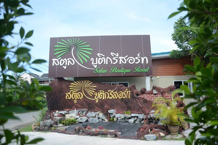 Satun Boutique Resort - Satun - Bungalow