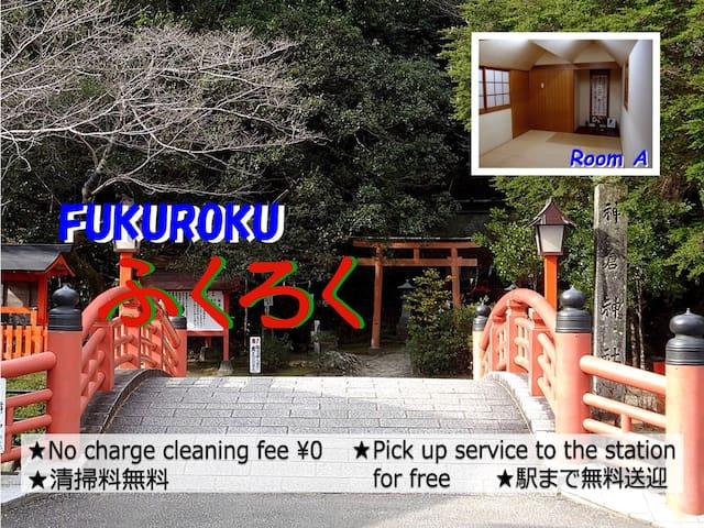 ふくろく FUKUROKU(Room A)