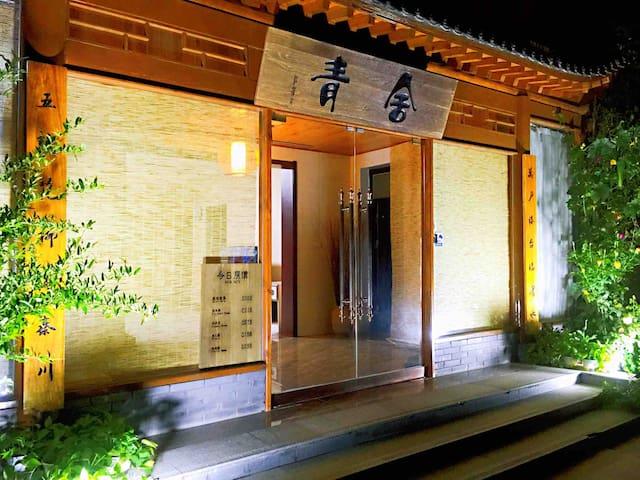 西安咸阳国际机场青舍艺术酒店雅居双床房 机场免费接送机(距机场500米)
