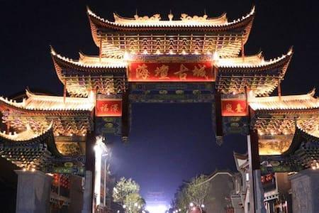 温馨大床,文化情怀 - Fuzhou - Casa