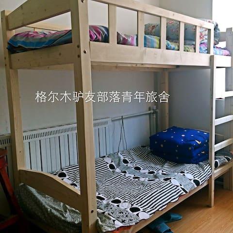 格尔木驴友部落青年旅舍为每一个旅游提供一个温馨的窝窝。 - Haixi - Wohnung
