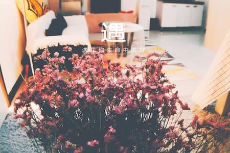 【遇】貳 花果园白宫正对面  舒适榻榻米大飘窗  机场大巴直达 Brt 交通便利 可做饭 独立一居室