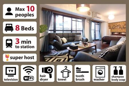 Spacious & Relaxing Room for 10 PPL - Ōsaka-shi