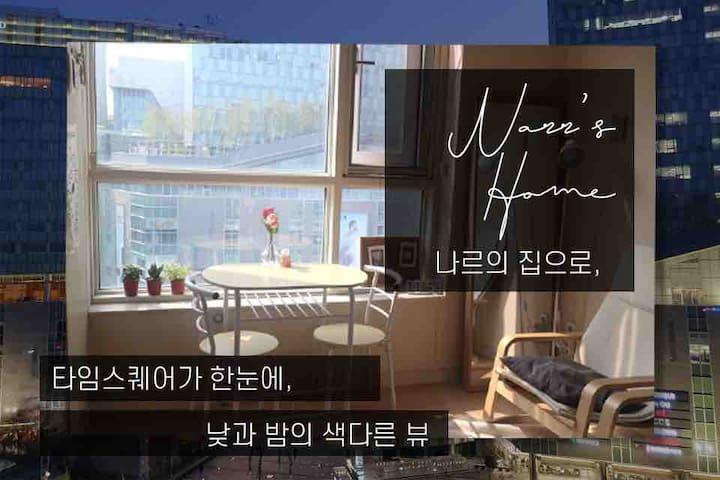 [★매일소독★]나르네 집! 영등포 타임스퀘어 바로 앞/ 감성 복층♥/Timessquare