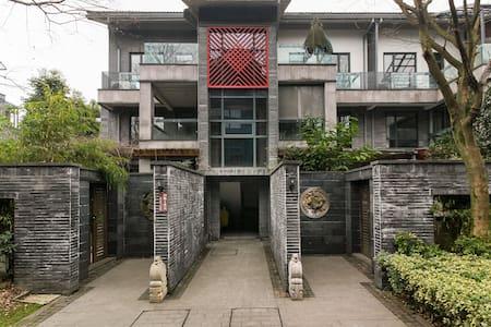 【上善栖】青城山途乐知松度假公寓 - Chengdu - Casa de camp