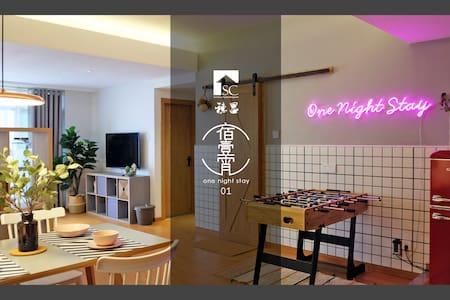 【OneNightStay】Jiangnan West station  2 +1 room 
