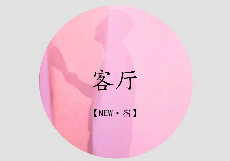 一次住一生爱——【新.宿】欢迎您!