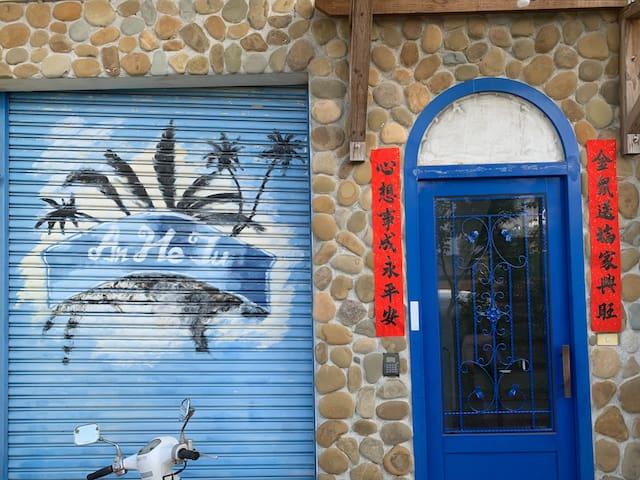 苗栗市首屈一指的民宿-安禾居 整棟藝術手繪牆 宛如置身地中海! 大樓磁卡進出 歡迎網紅網美們打卡!