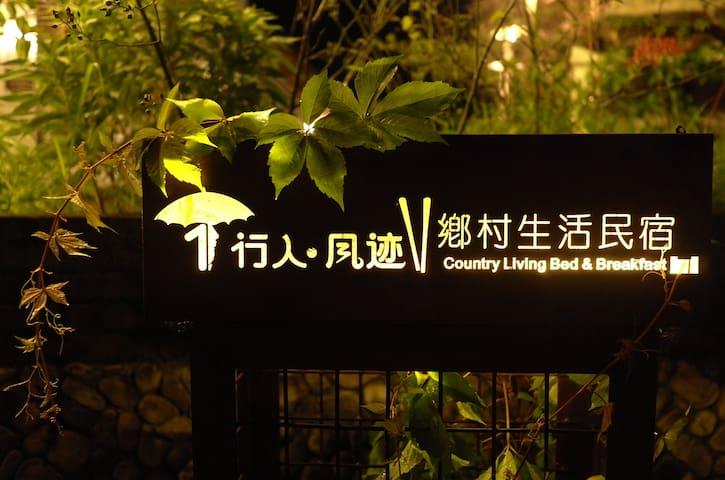 行人风迹乡村生活民宿