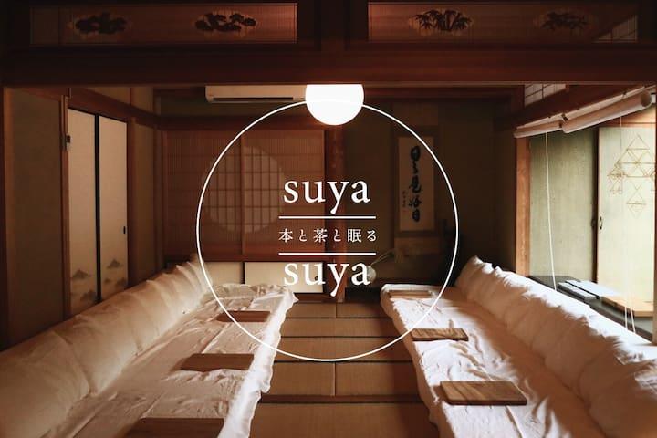 suyasuya. (1組限定の宿/体験付)熊本県山鹿市の里山ホステル。本と茶と眠る。
