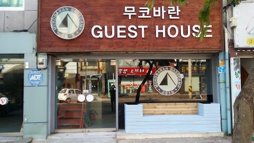 무코바란 게스트하우스 - Ilchul-ro, Donghae-si - Casa de huéspedes