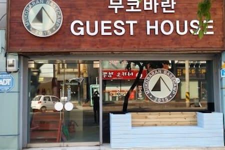 무코바란 게스트하우스 - Ilchul-ro, Donghae-si - Pensió