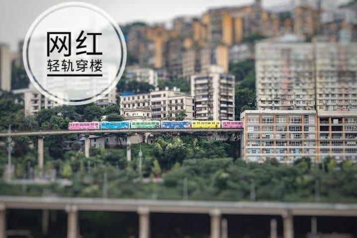 【网红轻轨穿楼】市中区李子坝轻轨站正楼上    近洪崖洞|解放碑|鹅岭|二厂|