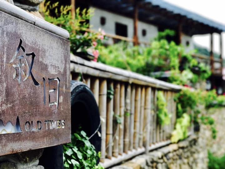 【莫干山叙旧•绿水】(莫干山景区附近)家庭房