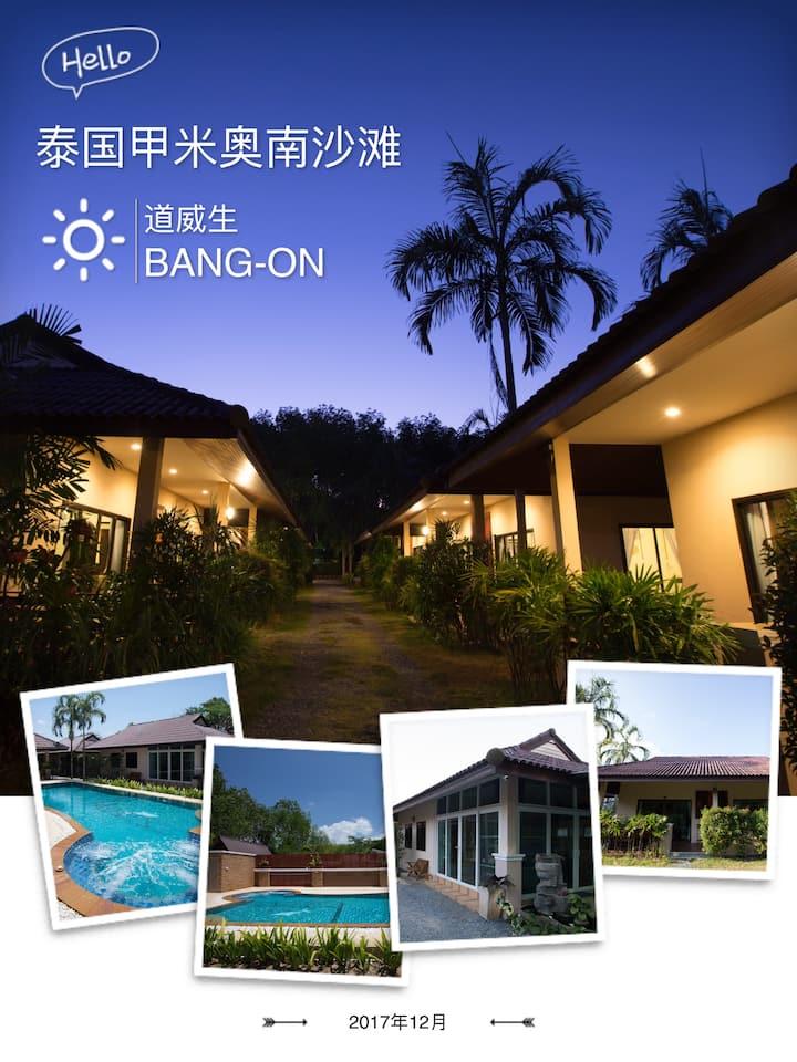 大床花园洋房2(king bedroom Villa)