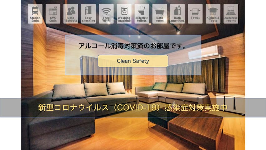 16ppl Gratias House Tokyo Sky Tree/5 min from sta