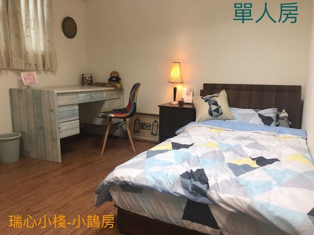 瑞心療藝私人公寓RuiHeartArt Apartment/Hostel-單人房Single Rm.