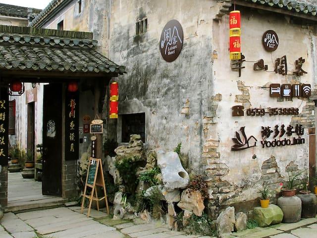 黄山半山闲客传统徽派民居整租 - Huangshan - Departamento