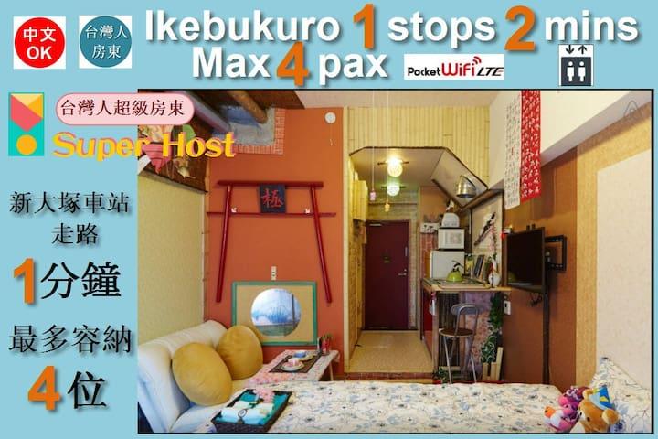 1stop Ikebukuro 1min Shin Otsuka 3 Lines use +WIFI - Bunkyō-ku
