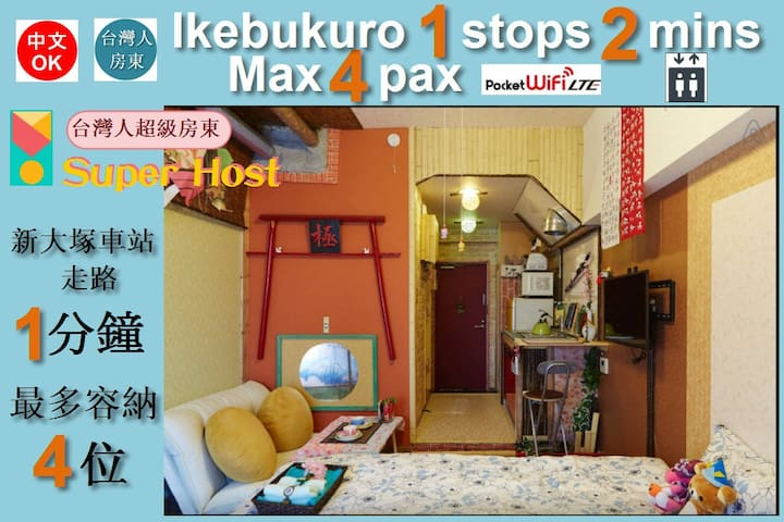 PD 1stop Ikebukuro 1min Shin Otsuka 3 Lines+WIFI - Bunkyō-ku - Byt