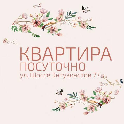 Уютная квартира для двоих с конфетами и чаем)