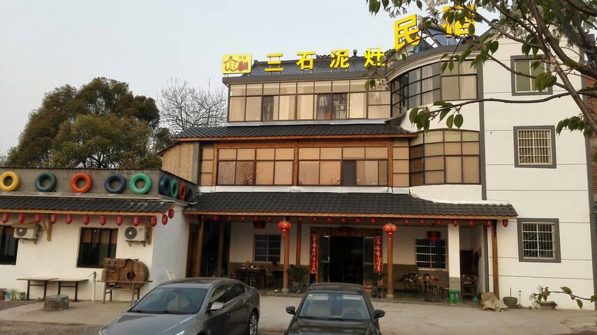 江郎山三石泥灶民宿@农家乐 - Quzhou - Bed & Breakfast