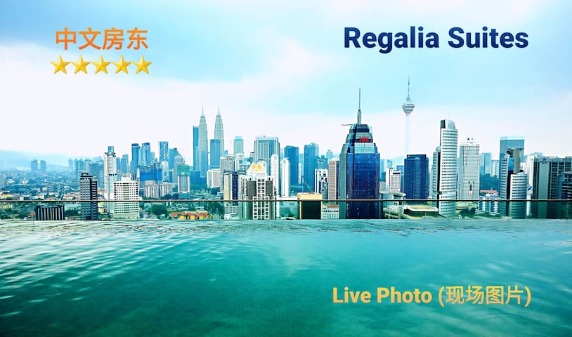 KL City View+Sky Pool+5 Pax@Regalia Studio*中文房东*