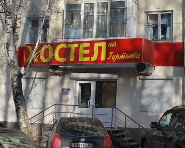 Два места в Хостеле на Гуртьева - Орёл