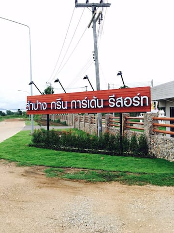 Lampang Green Garden Resort - เมือง - Andet