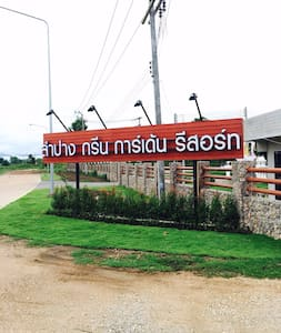 Lampang Green Garden Resort - เมือง