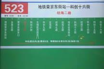 北京经济技术开发区城乡世纪广场盒马超市地铁亦庄线荣京东街经海路科创街京东总部Loft复式整套3人