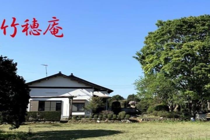 プライベートの1400坪の広大な庭付きコンドミニアム型民泊宿 竹穂庵