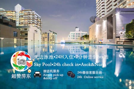 【Sterilized❤️50%OFF】Luxury1BR@Asok&NaNaBTS/Kingbed