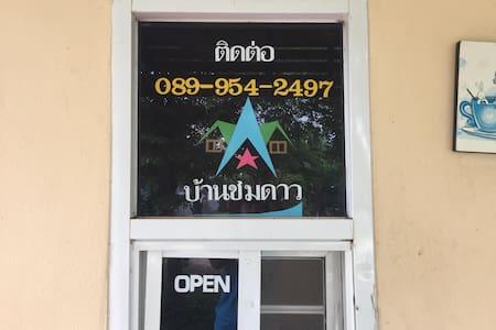 บ้านชมดาว โฮมสเตย์ (ฺBan Chomdao Homestay)
