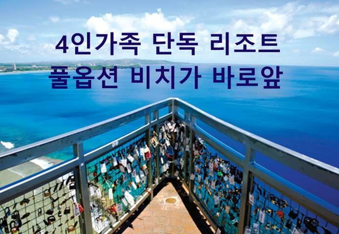 (New) Ocean villa Resort Great Beach for 5 people