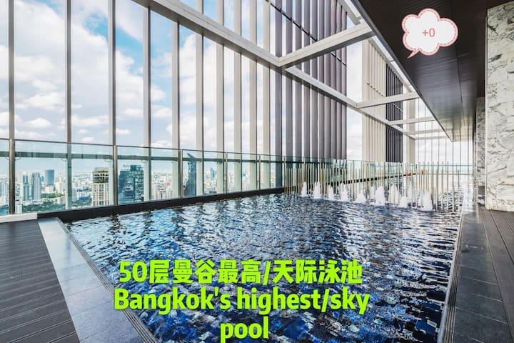 曼谷市中心豪华公寓/50层曼谷最高天际泳池/BTS彭蓬站/T21商场/四面佛/暹罗广场/火车夜市+0