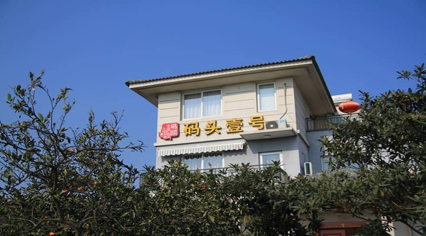 面朝太湖 春暖花开——【苏州东山码头壹号民宿】 - Suzhou - House