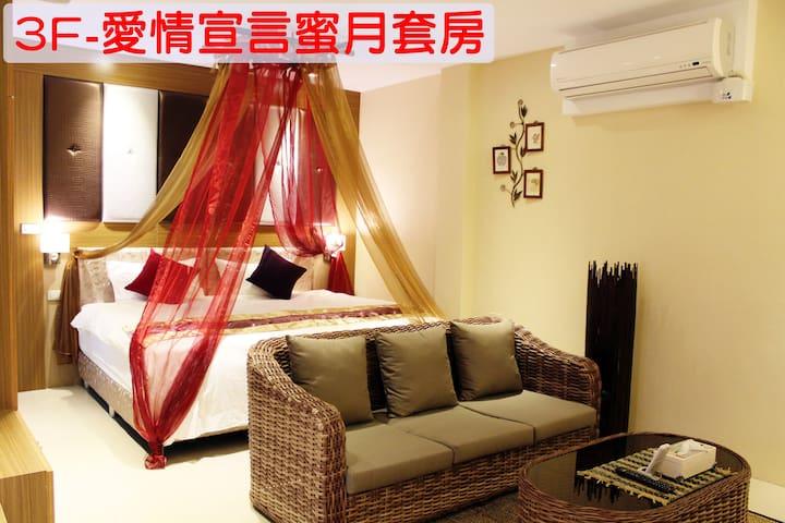 風情蕥舞菈~3F愛情宣言蜜月套房 - Guangfu Township