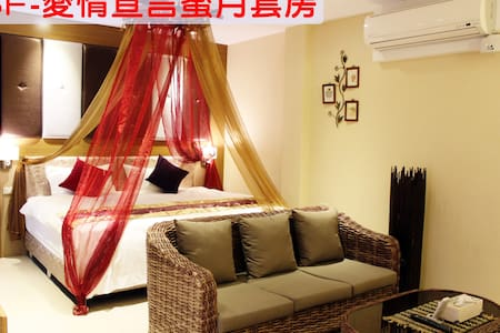 風情蕥舞菈~3F愛情宣言蜜月套房 - Guangfu Township - Vila
