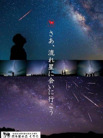 宿近くで星空ツアーを運営しています。