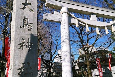 15Min to Shinjuku, Shibuya & Ikebukuro - 豊島区 - Apartment