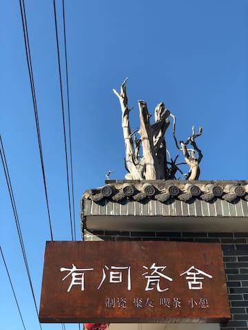 有间瓷舍 青影 三宝国际瓷谷 临近乐天雕塑瓷厂 陶溪川